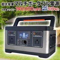 ポータブル電源500wh140000Ah大容量ポータブルバッテリー防災グッズ備えアウトドアキャンプ車中泊車内テレワーク家庭用蓄電池停電対策