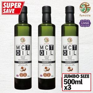 4月15日まで【期間限定セール】MCTオイル【ジャンボサイズ】大容量 500ml x 3本セット中鎖脂肪酸オイル(100%ココナッツ由来)functia (ファンクティア)MCT Oil 500ml x 3 pcs (From Coconut 100%)『通常価格4,498円⇨特割3,878円』