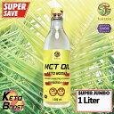 MCTオイル ケトブースト【特大1リットル】1,000ml ペットボトル【中鎖脂肪酸100%】ファンクティア / functia MCT Oil Keto Boost 1L