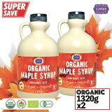 1本=2,790円『ステイホーム応援中』オーガニック メープルシロップ【大容量1,320g X 2本セット】 グレードA『ダークロバストテイスト』Organic Maple Syrup 1,320g X 2PCS ( Dark Robust Taste ) Grade A『CIVGIS チブギス』