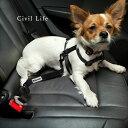 [Civil Life]ペット用 犬 シートベルト 車専用リード 安全ベルト 長さ調整可 簡単装着 飛びつく防止 全車種・全種犬猫適応 【送料無料・ポスト投函】 ペット用品・ペットグッズ 犬用品 ドライブ・アウトドア シートベルト その1