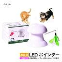 【改良版】猫 おもちゃ 猫用光るおもちゃ 自動的に回転できる LEDポインター & 猫じゃらし 切り替え可能...