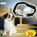 ペット用 犬 シートベルト 車専用リード 安全ベルト 長さ調整可 簡単装着 飛びつく防止 全車種・全種犬猫適応 [Civil Life]ペット用品・ペットグッズ 犬用品 ドライブ・アウトドア シートベルト その1