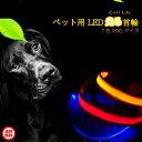 首輪 犬 光る 光る首輪 犬 ペット ボタン電池式 LEDライト P型 首輪 犬用 猫用 小型犬 中型犬 大型犬 7色 S M L サイズ調整可 メール便 送料無料 [Civil Life] ペット用品・ペットグッズ 犬用品 首輪 光る