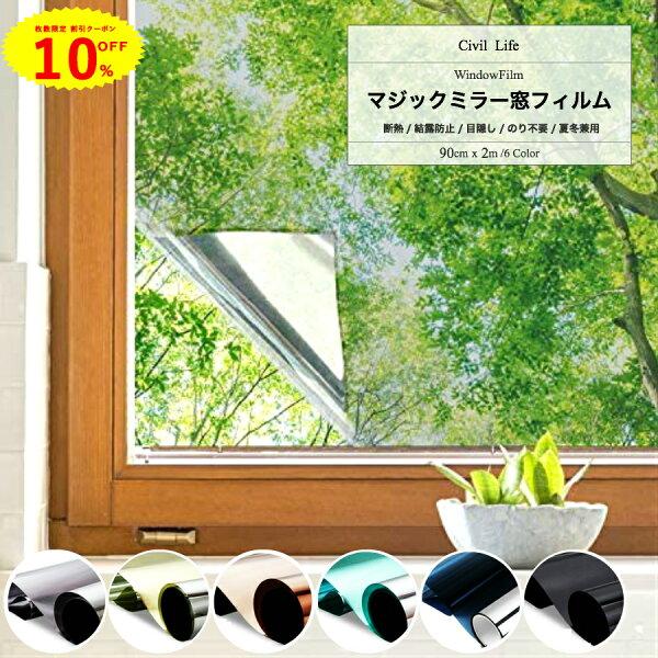CivilLife 窓ガラスフィルムおしゃれマジックミラーフィルム窓目隠しフィルム(90cmx2m)断熱シート窓フィルム外から