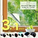 【3つの価格で4本のお届け】窓ガラスフィルム 断熱シート 窓