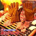 [Civil Life]キャンプ 耐熱 グローブ 耐熱手袋