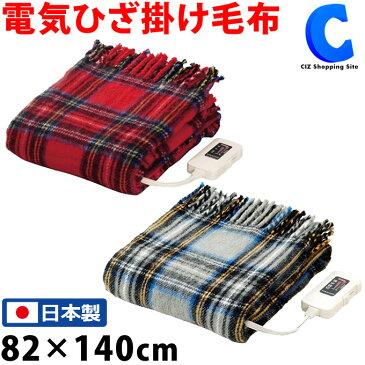 電気毛布 洗える 電気ひざ掛け おしゃれ 日本製 赤 レッド ホットブランケット 電気ブランケット チェック柄 冬用 寝具 かわいい 防寒対策 あったかグッズ
