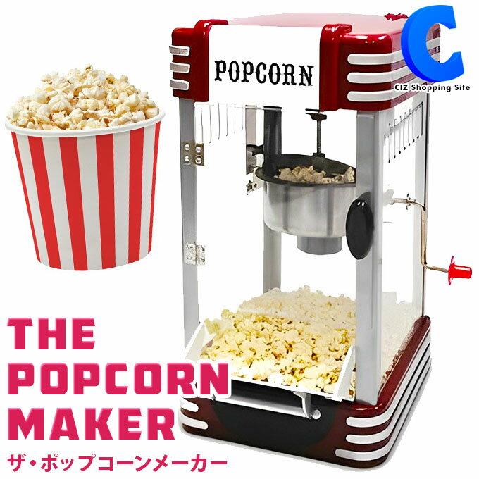 ポップコーンメーカー 家庭用 ポップコーンマシーン 4カップ分 PM-3600 ポップコーン機 ポップコーンマシン かわいい おしゃれ レトロ クッキングトイ お菓子作りメーカー