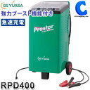 GSユアサ RPD400 自動車 バッテリー充電器 DC12V/24V対応 急速充電 ブースト機能付き 業務用 GS YUASA 【お取寄せ】