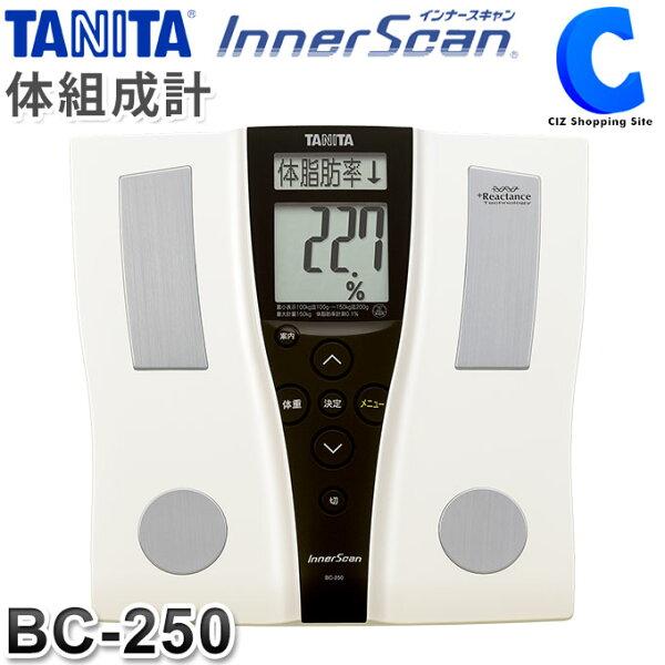 タニタ体重計体脂肪計内臓脂肪体組成計インナースキャンBC-250デジタル基礎代謝ヘルスメーターTANITA