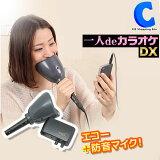 一人deカラオケDX ヒトカラ カラオケマイク 家庭用 防音マイク マイク型カラオケ AX-021