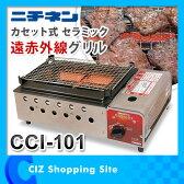 カセットコンロ 遠赤外線グリル ニチネン カセットコンロ 網焼き ガスバーベキューコンロ 卓上用 カセットボンベ式 CCI-101 BBQ 焼肉 串焼き 焼肉調理器 【送料無料】