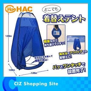 ワンタッチで設置完了!どこでも着替えテント 簡易テント 更衣室 日除け 海水浴 トイレテント ...