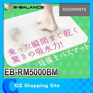 ●お取寄せ●8月下旬発売イーバランスROOMMATE珪藻土バスマット速乾足拭きマットEB-RM5000BM