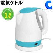 湯沸かし器 ワンタッチ コードレス コーヒー カップラーメン