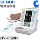 オムロン 電気治療器 HV-F5200 温熱治療 パッド4枚付属 家庭用 OMRON