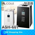 ALCOLLEハイブリッド加湿器6.0Lタンク大容量超音波式+ヒーター式アロマ対応加湿器加湿機ASH-601