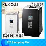 AL COLLE ハイブリッド加湿器 6.0Lタンク 大容量 ハイブリット式加湿器 超音波式+ヒーター式 アロマ対応 加湿器 加湿機 ASH-601