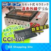 ガスバーベキューコンロ ニチネン NICHINEN 遠赤外線グリル グリルプレートセット 卓上用 カセットボンベ式 CCI-101 ガスコンロ BBQ 焼肉 串焼き 焼肉調理器
