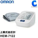 オムロン 上腕式血圧計 HEM-7122 日本製 軟性腕帯