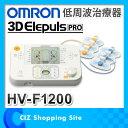 オムロン 低周波治療器 3Dエレパルスプロ HV-F1200 電池式 ...
