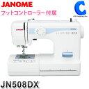 ジャノメ ミシン 本体 JN508DX 厚手縫い ジャノメミ