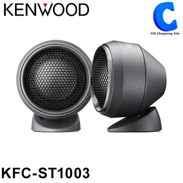 ケンウッド KFC-ST1003 25mm チューンアップツィーター 2本1組 カースピーカー ツイーター JVC KENWOOD【お取寄せ】