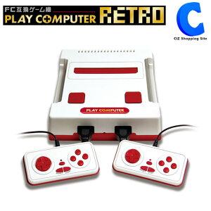 プレイコンピューターレトロ ゲーム内蔵 ファミリーコンピューター FC互換 ゲーム機 ファミコ…