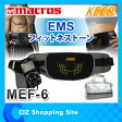 EMS 腹筋 ベルト パッド 腹筋マシン 腹筋マシーン EMSフィットネストーン 筋トレ エクササイズ トレーニングベルト 腹筋ベルト EMSマシーン 乾電池式 フィットネスマシン MEF-6