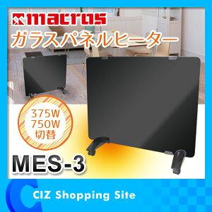 ガラスパネルヒーター 暖房機 パネルヒーター ヒーター MES-3 マクロス