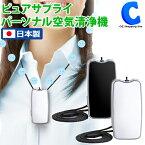[14904]大作商事パーソナル空気清浄機ピュアサプライ2016年モデル携帯用首かけ式USB充電式日本製PS2WT