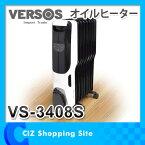 ●お取寄せ●ベルソスVERSOS8枚S字フィンオイルヒーター暖房機VS-3408S