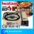 イワタニ Iwatani カセットフー BO ボー EX カセットコンロ カセットテーブル ケース付き 4.1kW CB-AH-41 ※お一人様2個まで