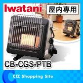 イワタニ カセットガスストーブ ガスストーブ 屋内専用 ポータブルタイプ CB-CGS-PTB IWATANI