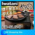 イワタニ スモークレス焼肉グリル やきまる ホットプレート グリルプレート Iwatani カセットガス CB-SLG-1 ※お一人様1個まで [5/30頃入荷]