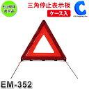 三角表示板 エマーソン 三角停止板 ケース入り EM-352 三角停...