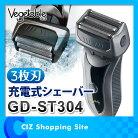 電気シェーバーシェーバー髭剃りひげ剃りベジタブルVegetable充電式シェーバー3枚刃替刃セット付きGD-ST304