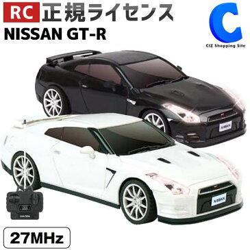 ラジコンカー RC NISSAN GT-R ヘッドランプ付き 全2色 正規ライセンスラジコン 車 ラジコン 日産 玩具 RCカー 白 黒 電池式 電動 おもちゃ 子供 大人 自動車