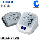 血圧計オムロンOMRON上腕式血圧計HEM-7120