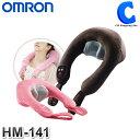 オムロン マッサージ器 首 肩 ネックマッサージャー 全2色 HM-141 腰 ふくらはぎ 太もも 家庭用 マッサージ機 電動 コンセント プレゼント 母の日 ギフト