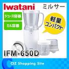 ミルサーイワタニIwataniミキサージューサーミル650DIFM-650D