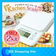 キッチンスケール 計量器 デジタルキッチンスケール クッキングスケール 最大計量2kg