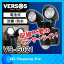 センサーライト 屋外 LED 電池式 人感センサー 2灯 LEDライト 防犯ライト 自動点灯 防雨 玄関 VS-G021 ブラック ベルソス