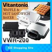 ビタントニオ Vitantonio ワッフル&ホットサンドベーカー 深型 スクエア 焼き型2種付き ワッフルメーカー ホットサンドメーカー VWH-200 VWH-200-W VWH-200-K VWH-200W VWH-200K ※お一人様1個まで