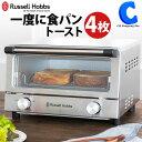 ラッセルホブス オーブントースター 4枚焼き おしゃれ 7740JP タイマー付き 横型 パン焼き 食パン ピザ 調理家電 トースト 上下ヒーター