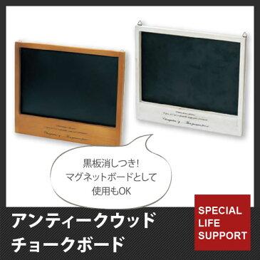 黒板 ブラックボード おしゃれ 壁掛け マグネットボード 全2色 アンティークウッド アンティークチョークボード 黒板消し付き メッセージボード カフェ風 かわいい ナチュラル インテリア雑貨