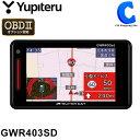 ユピテル GPSレーダー探知機 GWR403sd OBD2対...