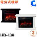 暖炉型ファンヒーター HD-100 全2色 ホワイト ブラッ