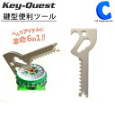 Key-Quest キークエスト 鍵型携帯ツール 工具 マルチツール かぎ型便利ツール カギ型便利ツール ツカダ 6機能 おしゃれ アウトドア 糸きり カートンオープナー ラインカッター マイナスドライバー サバイバルグッズ プレゼント